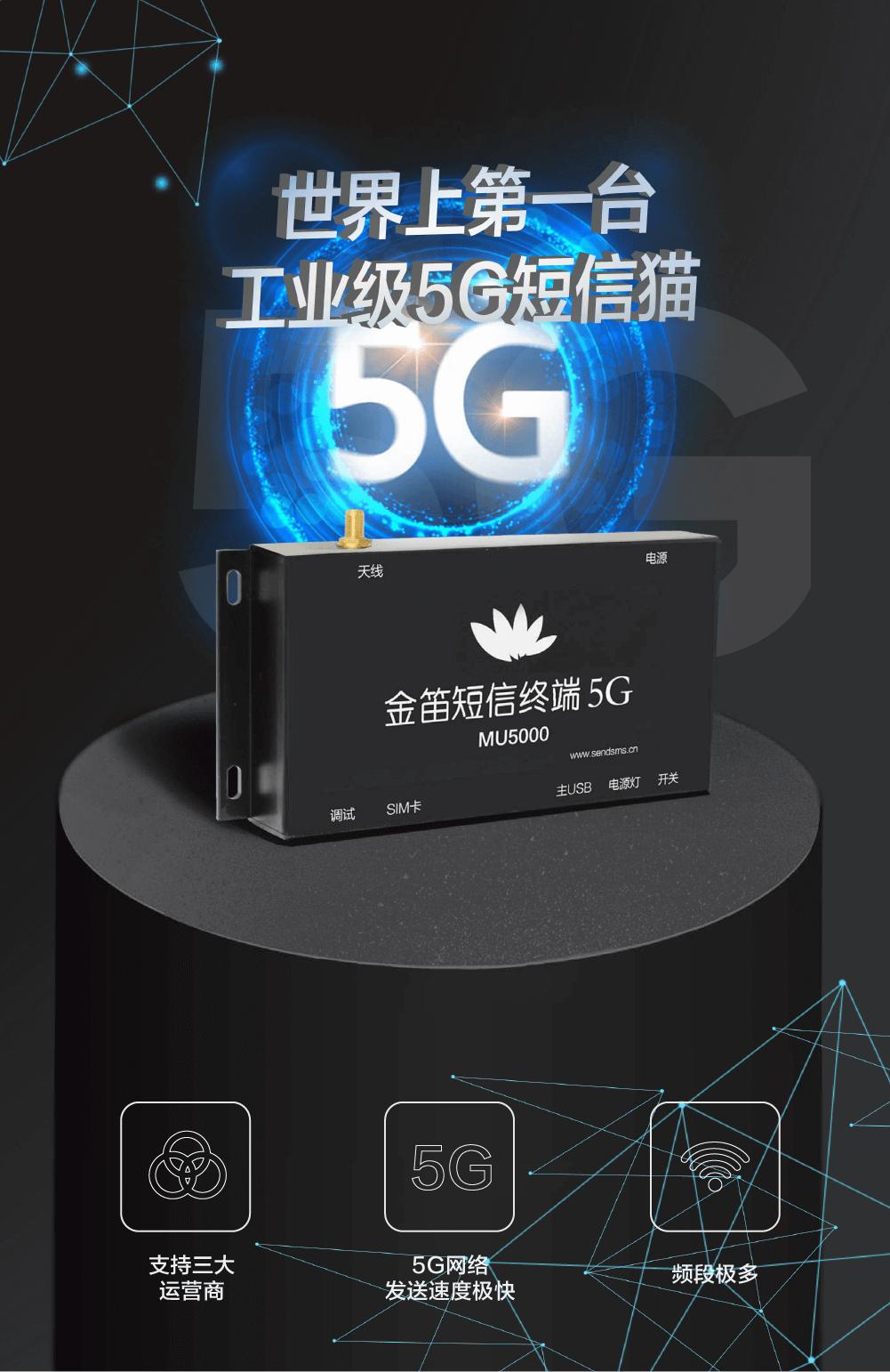 金笛5G短信终端MU5000